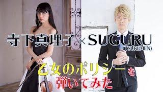 寺下真理子×SUGURU(TSUKEMEN)「乙女のポリシー」弾いてみた動画