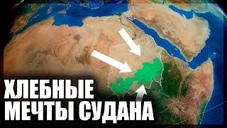 Станет ли Судан новой житницей