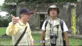 【MIT台灣誌 #520】烽火煙硝一百年 基隆砲臺風雲路_1080p