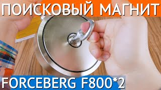 Поисковый магнит двухсторонний Forceberg F800х2