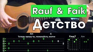 Rauf & Faik - Детство  Разбор песни на гитаре  Табы, аккорды и бой  Без баррэ