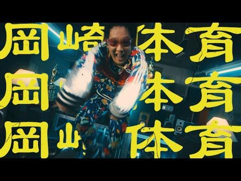 岡崎体育 『Championship』Music Video