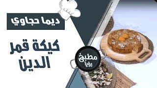 كيكة قمر الدين - ايمان عماري