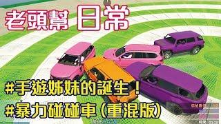 老頭幫日常 GTA5 手遊姊妹的誕生!暴力碰碰車(重混版)、快速護送(重混版)