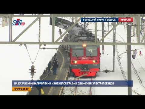На Казанском направлении изменился график движения электропоездов