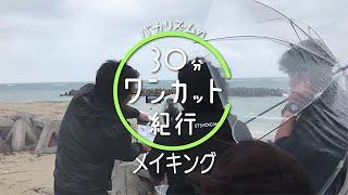 長寿の里「沖縄・大宜味村」をリアル30分ワンカット紀行 12月14日(金)...