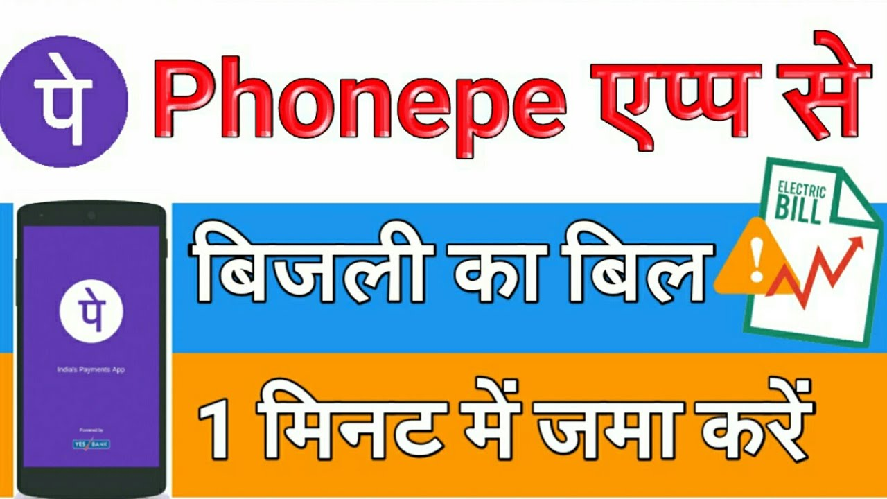 How to pay Electricity Bill Online From Phone pe   Phonepe se power bill  jama kare   UPI Payment App