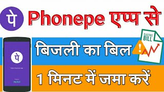 How to pay Electricity Bill Online From Phone pe | Phonepe se power bill jama kare | UPI Payment App