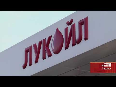 В Саранске открылась обновленная заправка сети «Лукойл»