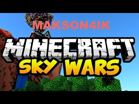 Sky Wars (потная катка)