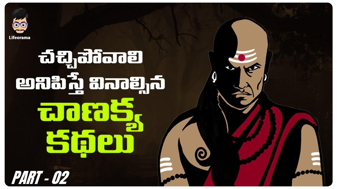 Telugu Moral Stories For Life - Stories of Chanakya Niti - Part 2 | Lifeorama