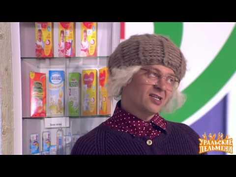 Май на!   13   Аптека   Уральские пельмени