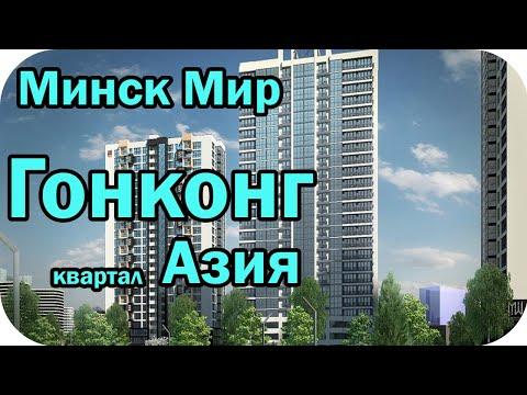 Минск Мир Гонконг квартал Азия планировки квартир / Жить на 100