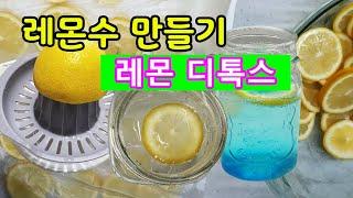 레몬수만들기 디톡스 다이어트  레몬세척법  lemon …