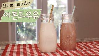 [재료 딱 2가지!] 아몬드우유 만들기 | 아몬드밀크 …