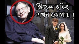 হকিংয়ের শেষ দিন গুলি  ! Stephen Hawking Biography !Mysterious world bangla !