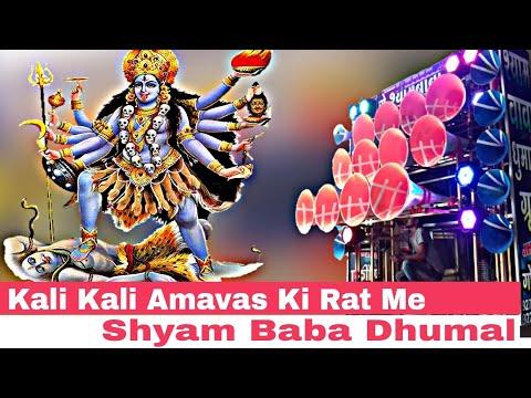Kali Kali Amavas Ki Rat Me - Shyam Baba Dhumal | HD Sound