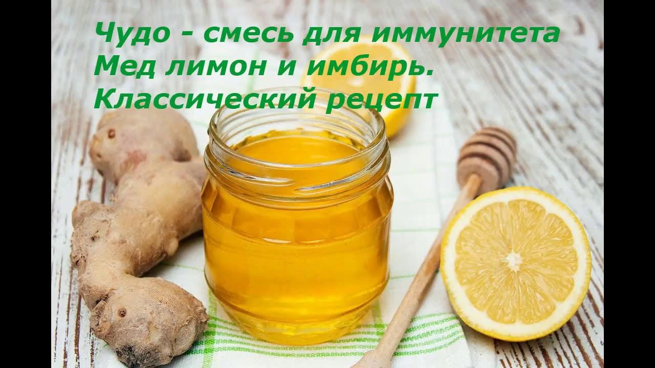 рецепт для поднятия иммунитета с лимоном