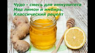 Чудо   смесь для иммунитета.  Мед  лимон и имбирь.  Классический рецепт