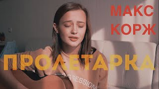 Download МАКС КОРЖ - ПРОЛЕТАРКА (cover by Valery. Y./Лера Яскевич) Mp3 and Videos
