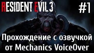 Resident Evil 3 remake КОШМАР Прохождение с русской озвучкой от студии Mechanics VoiceOver #1