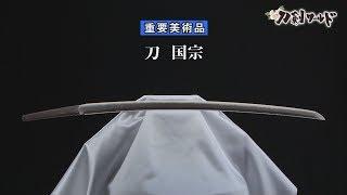 【刀剣ワールド】「刀 国宗」重要美術品|日本刀 YouTube動画