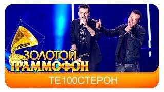 Те100стерон - Это не женщина (Live, 2016)