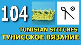 Сложный элемент тунисского вязания   Как читать условные обозначения 104