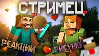 Играем вместе в Майнкрафт Minecraft - это жиииизнь
