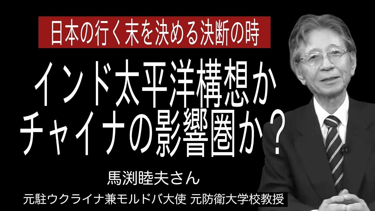 [馬渕睦夫さん][日本の行く末を決める決断の時]インド太平洋構想かチャイナの影響圏か?