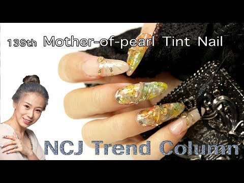 [NCJ nail 이수진원장 네일 트렌드 컬럼] 139화 자개틴트네일 / Mother-of-pearl tint nail / 螺鈿のティントネイル