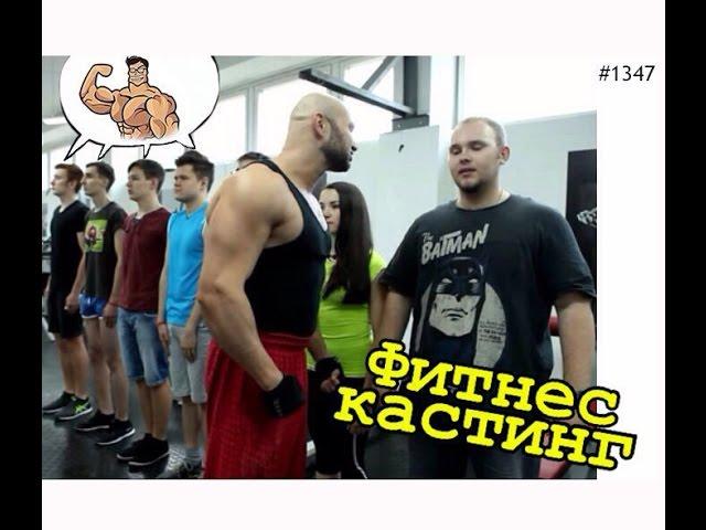 Армейский фитнес кастинг  Шоу