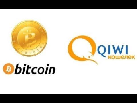 Как перевести Биткоины на Киви и наоборот? (Bitcoin на Qiwi)