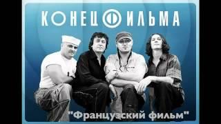 """Конец Фильма - """"Французский фильм"""" (mp3)"""