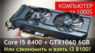 GTX 1060 + Core i5 8400. Стоит ли брать сейчас?