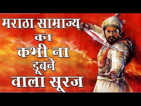 Chhatrapati Shivaji Maharaj - The greatest warriors in history भारत इतिहास का महान योद्धा