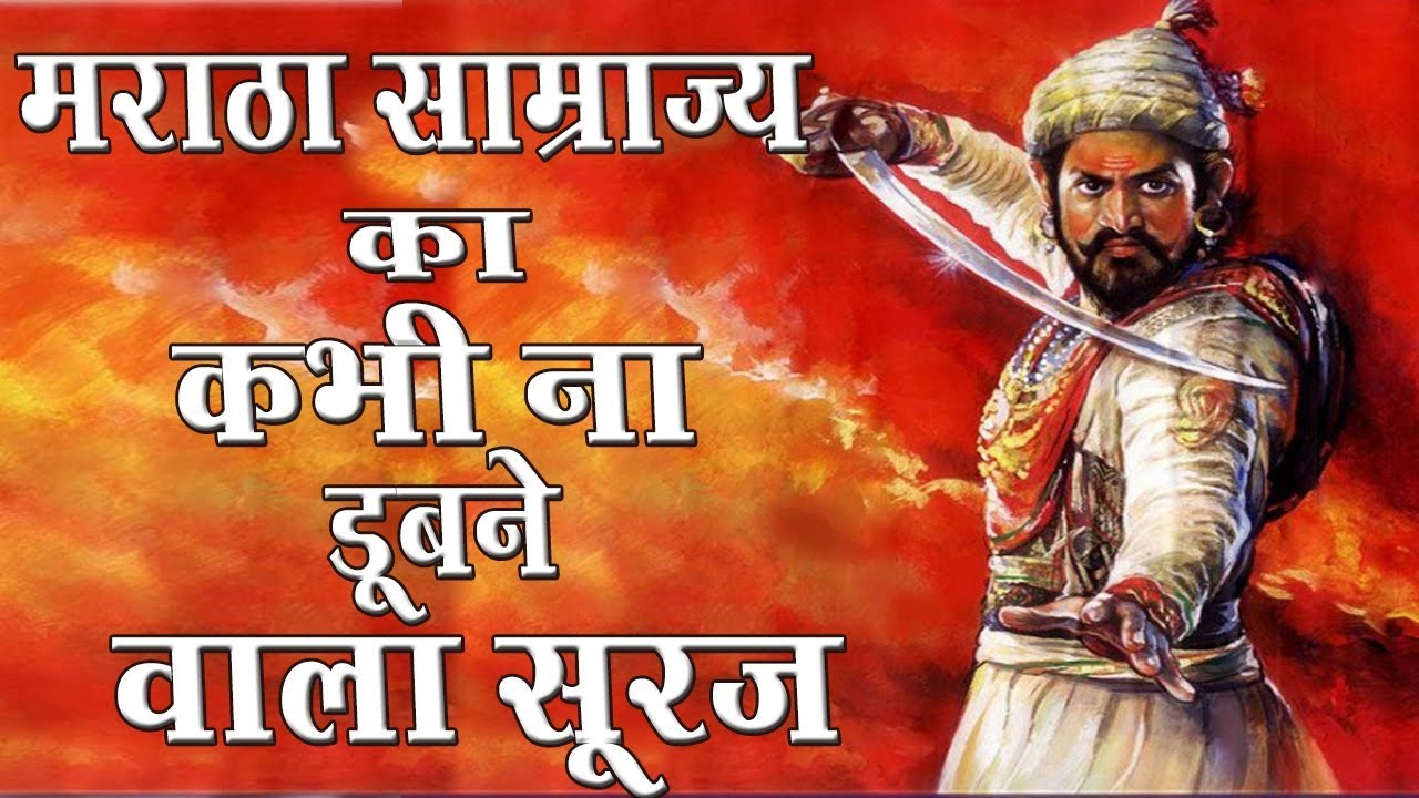 chhatrapati shivaji maharaj greatest warrior history youtube