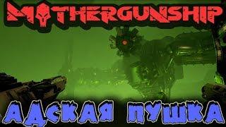 Самое эпичное оружие в истории инопланетян - MOTHERGUNSHIP
