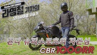 [라영철 기자의 모터사이클 시승기] '질주 본능'…혼다 슈퍼스포츠 바이크 'CBR1000RR' thumbnail