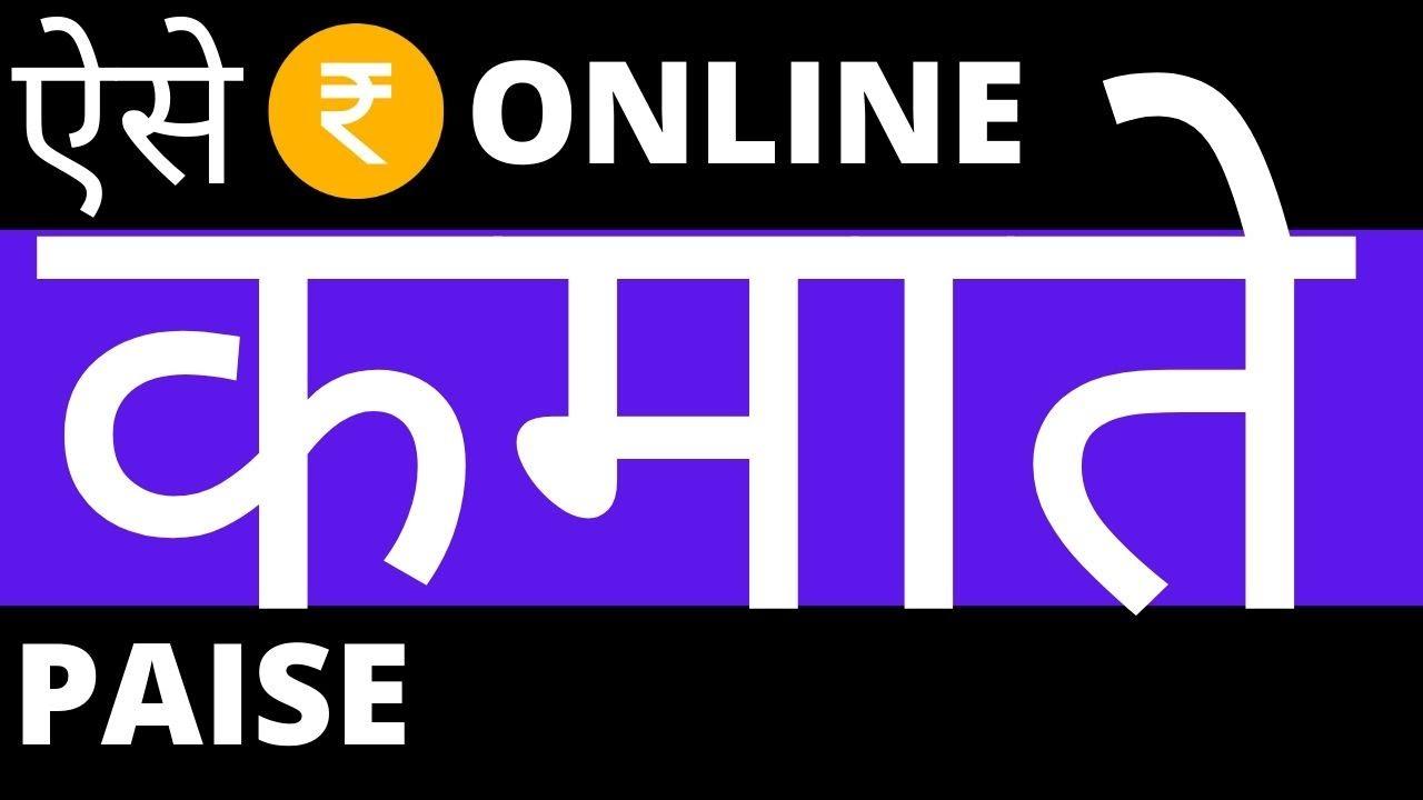 (Hindi) How to Earn money online-YouTube,Social Media,Websites,Affiliate Marketing | BASIC KNOWLEDGE