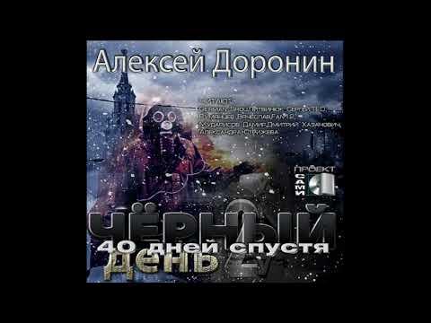 """""""Сорок дней спустя"""" Алексей Доронин. аудиокнига, постапокалипсис"""