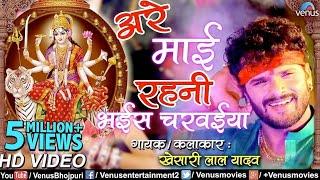 New देवी गीत VIDEO SONG 2018 - Khesari Lal Yadav | Mai Rahni Bhais Chrawaiya | Bhojpuri Devi Geet