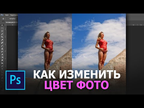 Как изменить цвет на фото в фотошопе