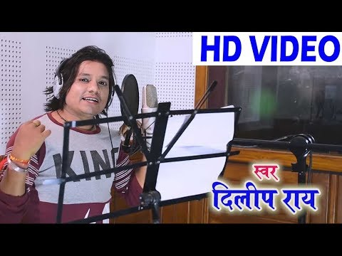 दिलीप राय-New Cg Song-Tor Maya Ma Star Bangenw-Dilip Ray-Chhattisgarhi Geet HD Video 2018-AVM STUDIO