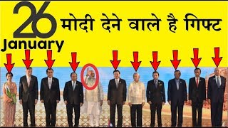 26 january 2018 आने वाले है कुछ Special Guest  Modi invites Asean leaders For Republic Day ...
