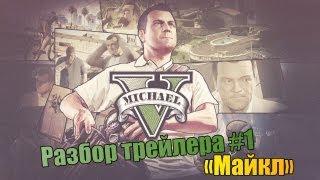 Разбор трейлера GTA V #1 - Michael [Майкл] - BiGShot&MrFacstor