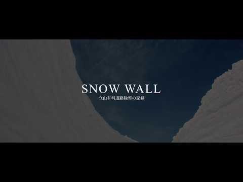 (TKAR014)SNOW WALL  立山黒部・天空ロード除雪 ~雪の大谷ができるまで~ JAPAN
