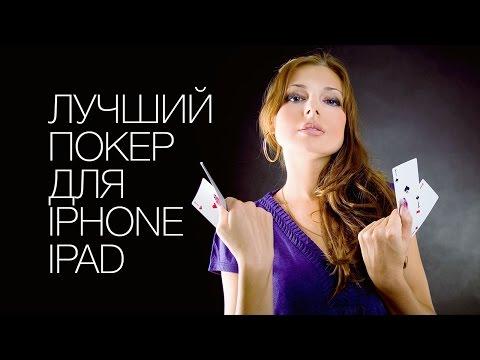 Лучший покер для IPhone и IPad