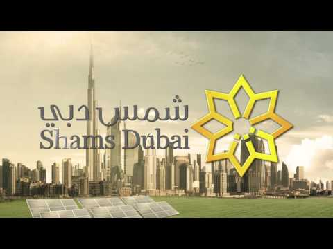 Shams Dubai || DEWA's first smart initiative
