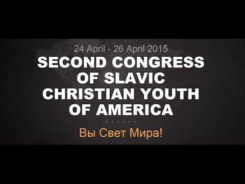 04-25-2015 - Конгресс - Часть 1 - SYC2015 - Субота